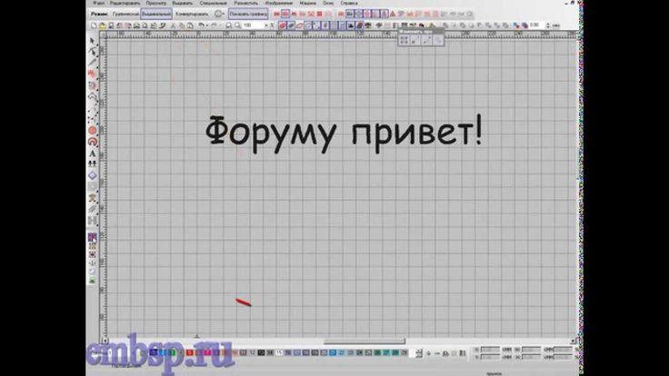 Wilcom EmbroideryStudio e1 5 надпись из текстового шрифта