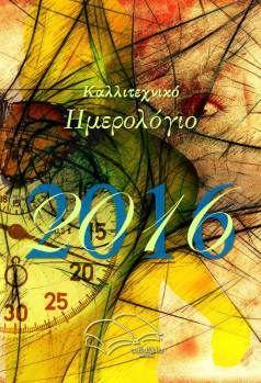 """καλλιτεχνικό ημερολόγιο 2016. από τοβιβλίο.net και τις εκδόσεις """"τοβιβλίο""""."""