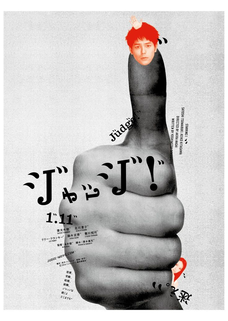 Japanese Movie Poster: Judge. Kenjiro Sano / Mr. Design. 2013