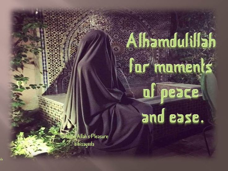Alhamdulillah for moments of peace and ease