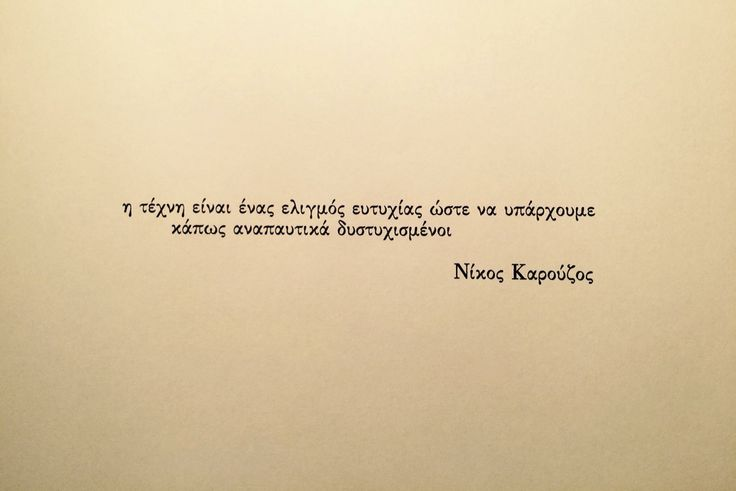 Νίκος Καρούζος - Η τέχνη είναι 1 ελιγμός ευτυχίας ώστε να υπάρχουμε κάπως αναπαυτικά δυστυχισμένοι