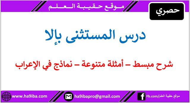 موقع حقيبة العلم درس المستثنى بإلا شرح مفصل أمثلة نماذج في الاعرا Ramadan Blog Posts Blog