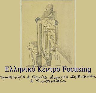 Hellenic Focusing Center
