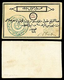 500 piastre promissory note issued and hand-signed by Gen. Gordon during the Siege of Khartoum (1884) payable six months from the date of…