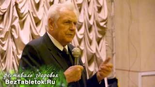 Неумывакин И.П. — Видео  Иван Неумывакин. Женское здоровье без химии