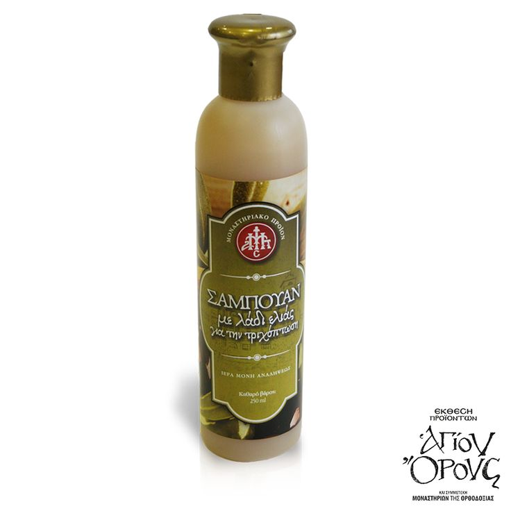 Monastery Olive Oil Shampoo from the Holy Monastery of the Ascension of Christ that helps nourish the hair, stimulates hair follicles and improves growth. Βιολογικό σαμπουάν με λάδι ελιάς και καρύδας από την Ιερά Μονή Αναλήψεως, ιδανικό για την αντιμετώπιση προβλημάτων τριχόπτωσης που εμφανίζονται σε όλους τους τύπους μαλλιών. #monastery #serres #shampoo #hair #growth #nuns #products