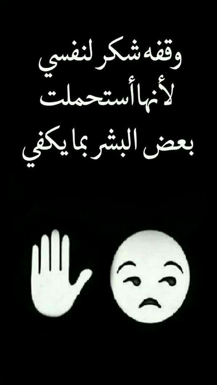 Pin By يحيي ابو On يارب والله تعبت Arabic Calligraphy Calligraphy
