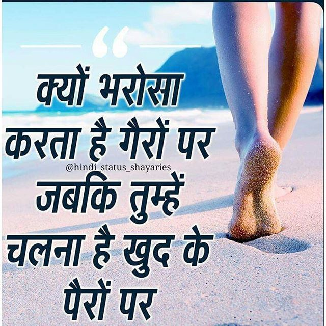 #hindi_status_shayaries #hindi #status #shayaries #loveshayari #lovequotes #lovestatus #loveone #truelove #respect #sadquotes #nevergiveup #lovehard #spreadlove❤ #followforfollow #shares #tagsforlikes @hindi_status_shayaries