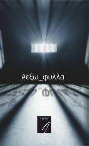 τα όνειρα, το ψυχικό τραύμα και η ελπίδα μέσα στη φυλακή | τοβιβλίο.net