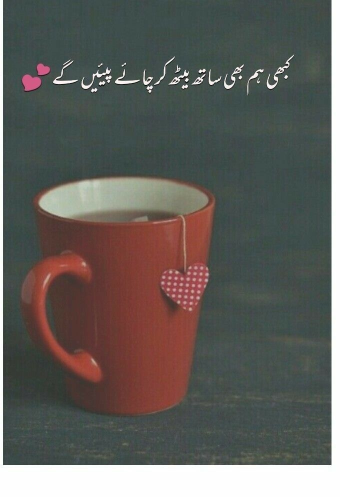 Pin By Fiza Khan On Tea Murshad Tea Lover Quotes Chai Quotes