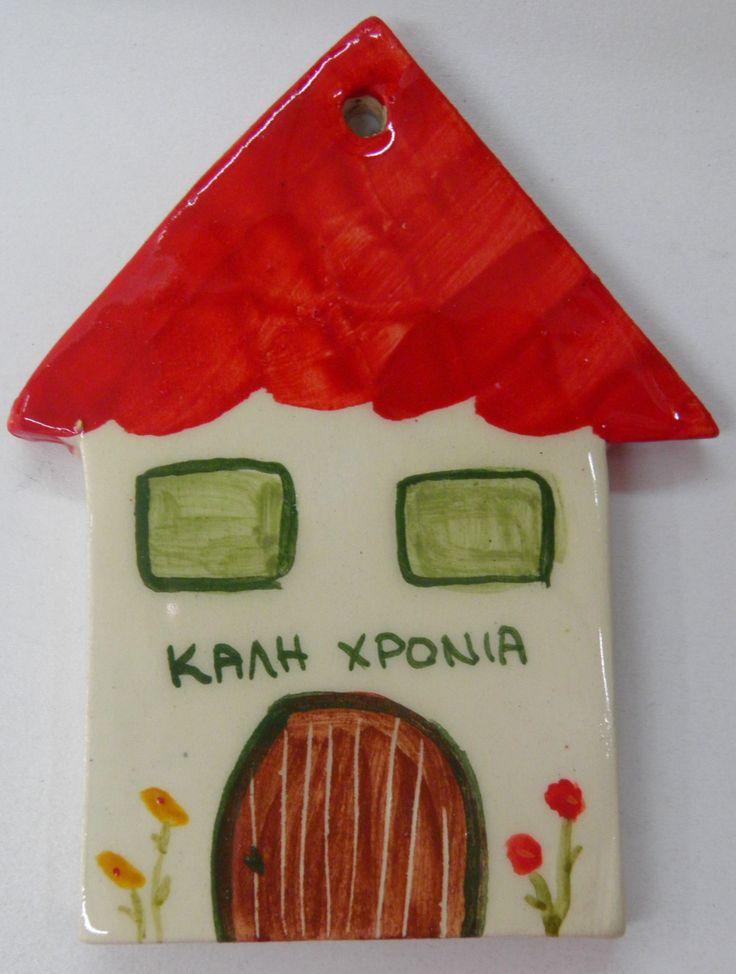 ceramic handmade house κεραμικό χειροποίητο σπιτάκι