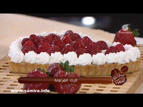 Samira tv youtube samira - Youtube cuisine samira ...