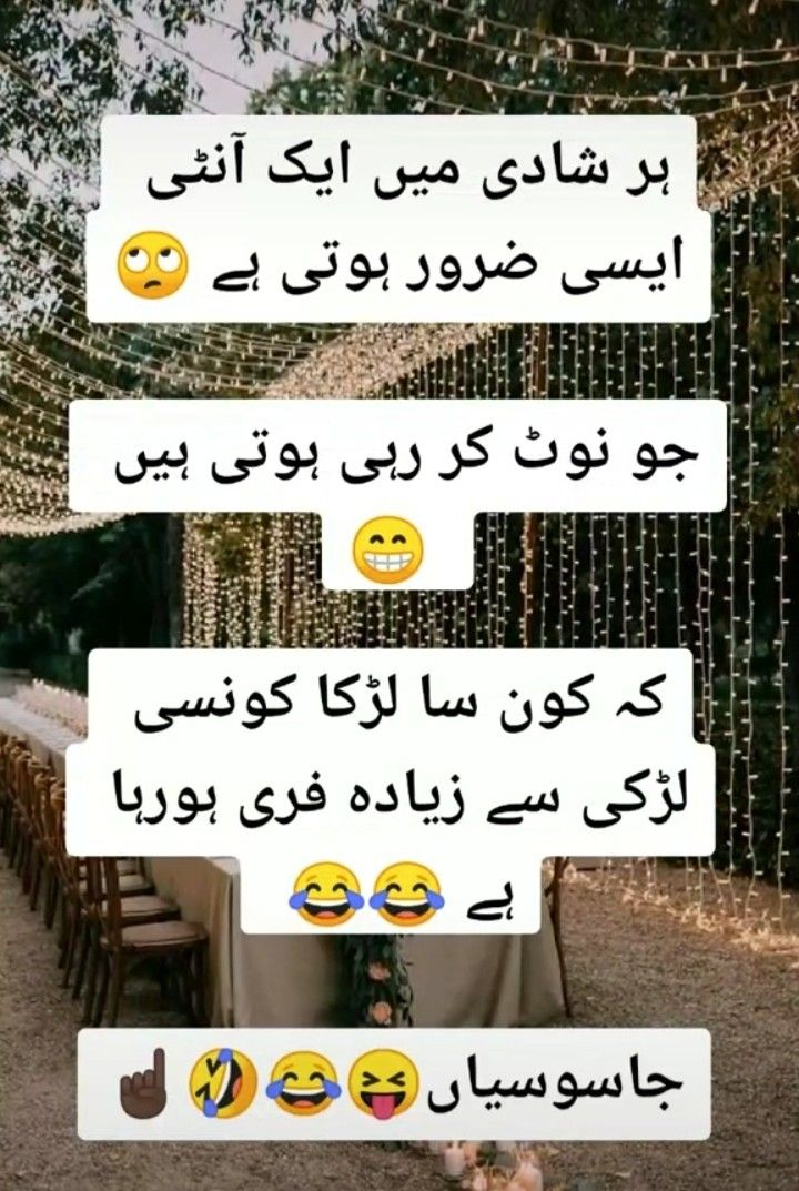 Pin By شایان چوہدری On Funny Cute Funny Quotes Funny Words Funny Thoughts