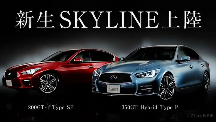 The Nissan Skyline (スカイライン) is a line of compact cars, sports cars and compact executive cars originally produced by the Prince Motor Company starting in 1955, and then by Nissan after the two companies merged in 1966. After the merger, the Skyline and its larger counterpart, the Nissan Gloria, were sold in Japan at dealership sales channels called Nissan Prince Shop... #Skyline #Nissan