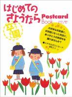 ポストカードブック「はじめてのさようなら」