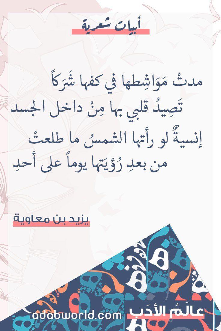 اجمل ابيات الغزل قيلت في الشعر ليزيد بن معاوية عالم الأدب Quotes For Book Lovers Beautiful Arabic Words Wisdom Quotes Life