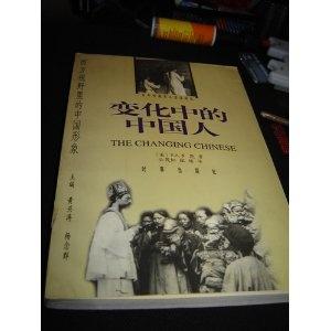 Bian hua zhong de Zhongguo ren (Mandarin Chinese Edition)  $24.99