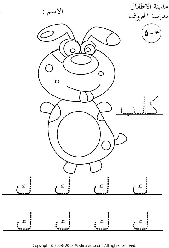 medinakids letter arabic kaff is for sheep letter trace