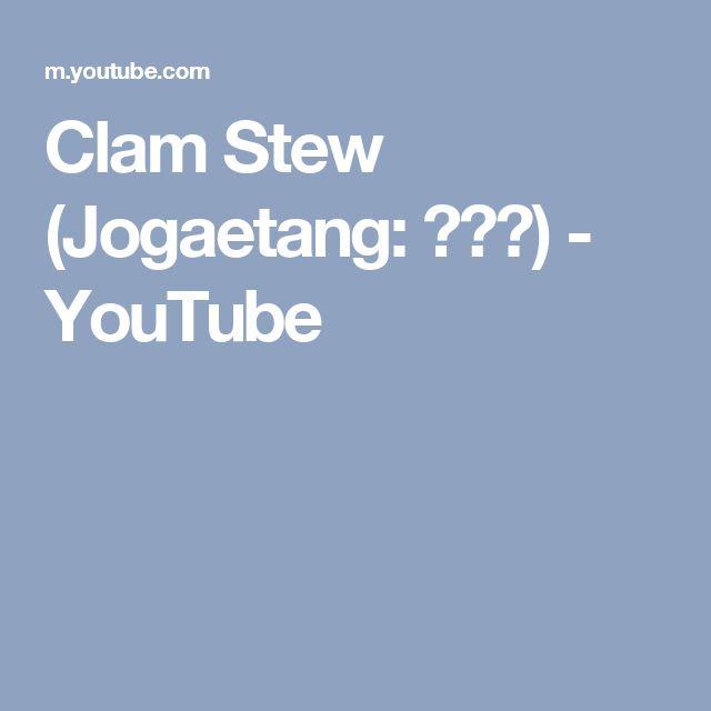 Clam Stew (Jogaetang: 조개탕) - YouTube