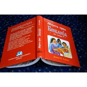 Macedonian My First Children's Bible / Mojata prava Biblija