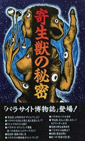 寄生獣②最初はラブコメのネタだった「ど根性ガエル」との共通点 本の匠 ビンテージコミック探検隊