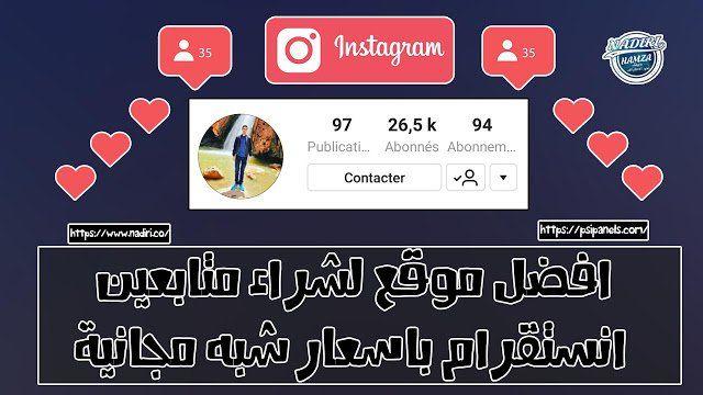افضل موقع لشراء متابعين انستقرام باسعار شبه مجانية شراء متابعين عرب Steemit