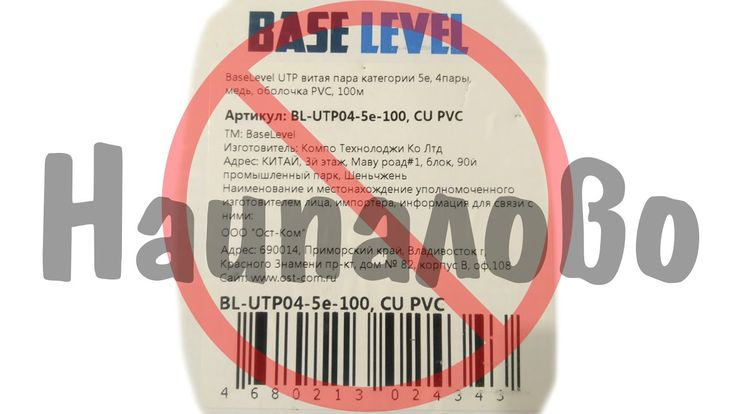 Витая пара base level bl utp04 5e 100, cu pvc