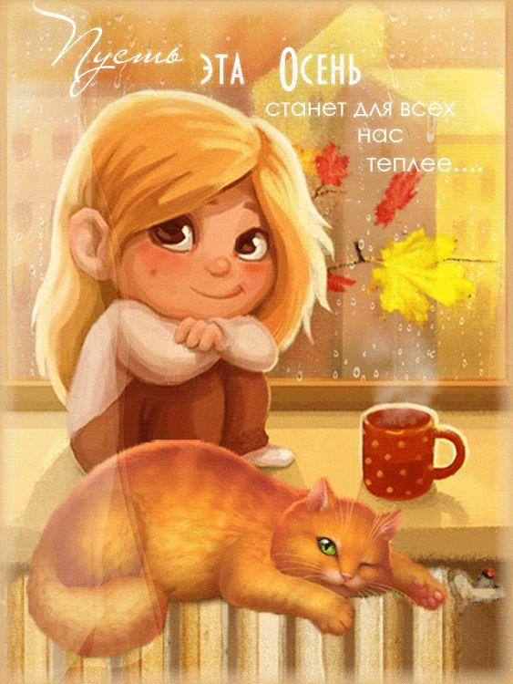 Осень -  анимация Mira