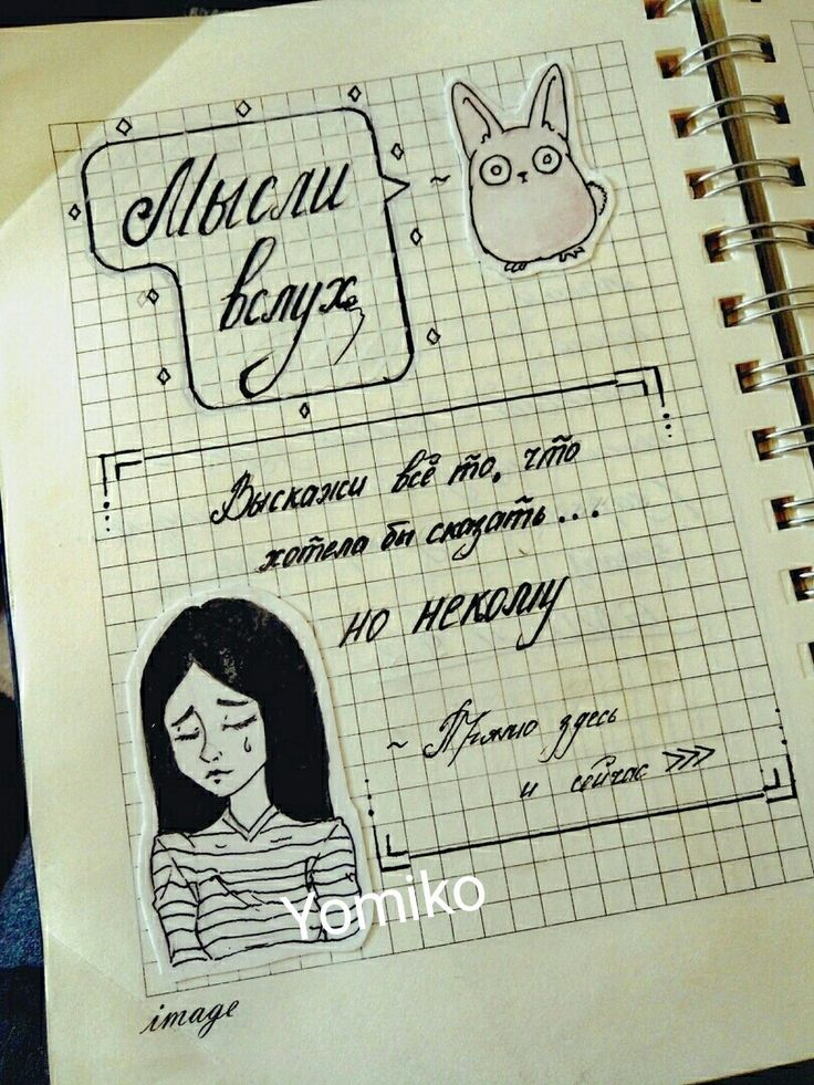 Рисунки и надписи в личный дневник