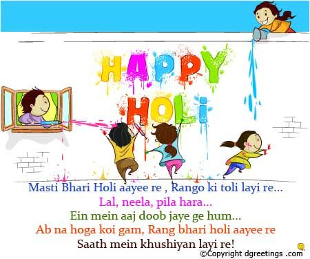 To wish Happy Holi to your friends and family by sending this eCards.