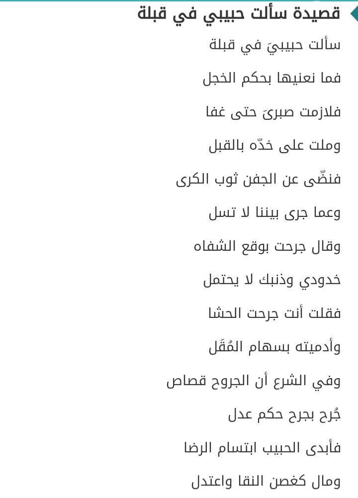 Pin By I On Romance مشاعر رومانسيه Arabic Poetry Poetry Website
