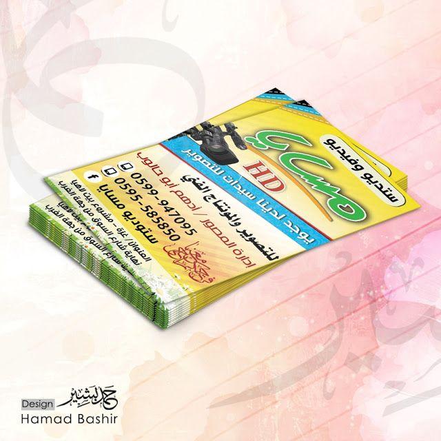 تصميم بطاقة اعمال استديو تصوير ومونتاج Business Card 147 Psd حمد بشير Business Card Psd Cards Design