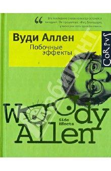 Вуди Аллен: Побочные эффекты