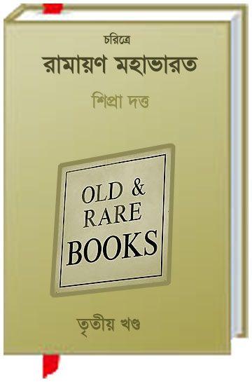 Online Public Library of Bangladesh: চরিত্রে রামায়ন মহাভারত ৩য় খন্ড
