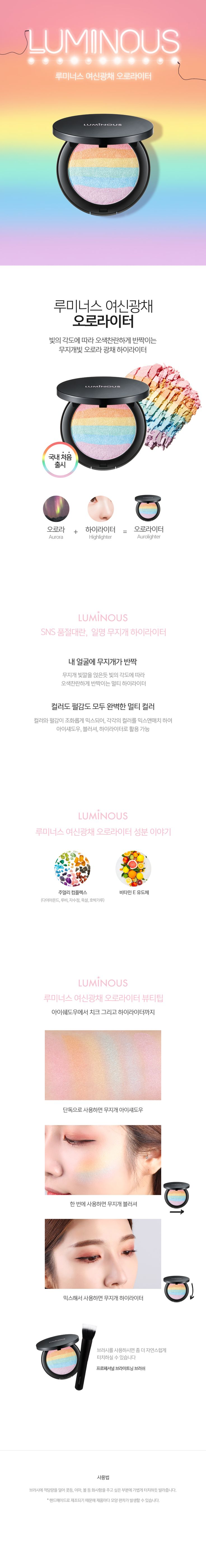 TONYMOLY Luminous Goddess Aurolighter 10g    Features  Aurora + Highlighter = Aurolighter Rainbow Color It has three functions according to the usage method. (Highlighter, Blusher, Eye Shadow)  Detail    How to use  Use right amount using brush, pat light