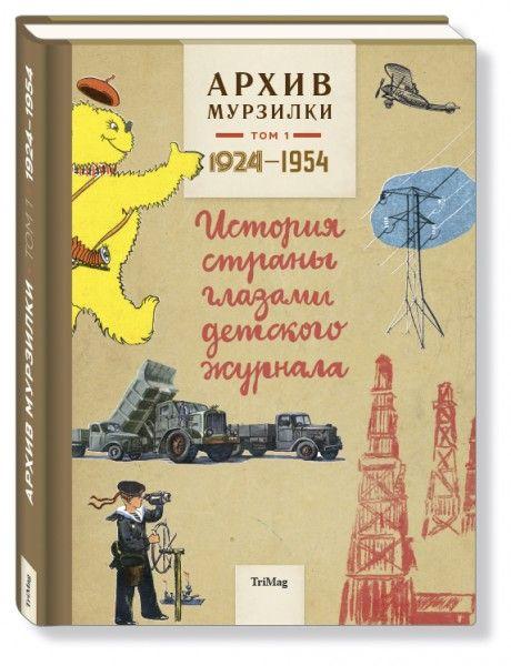 С 3 сентября: первый том «Архива Мурзилки»