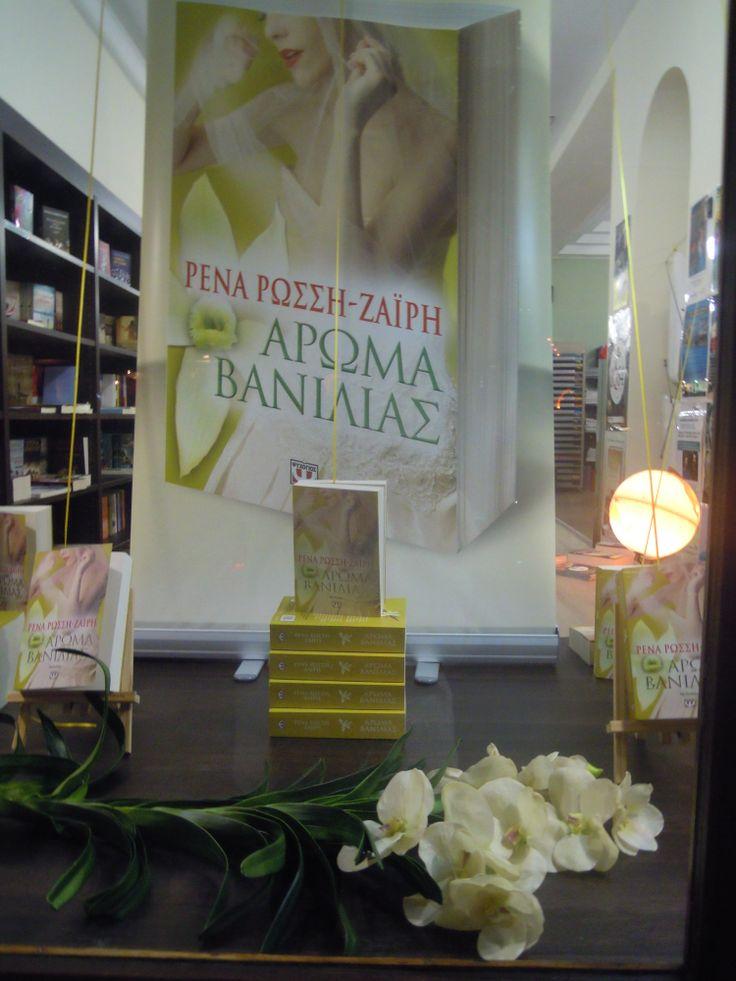 Βιτρίνες με Άρωμα Βανίλιας στο Βιβλιοτρόπιο στο Αγρίνιο