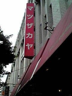 横浜松坂屋