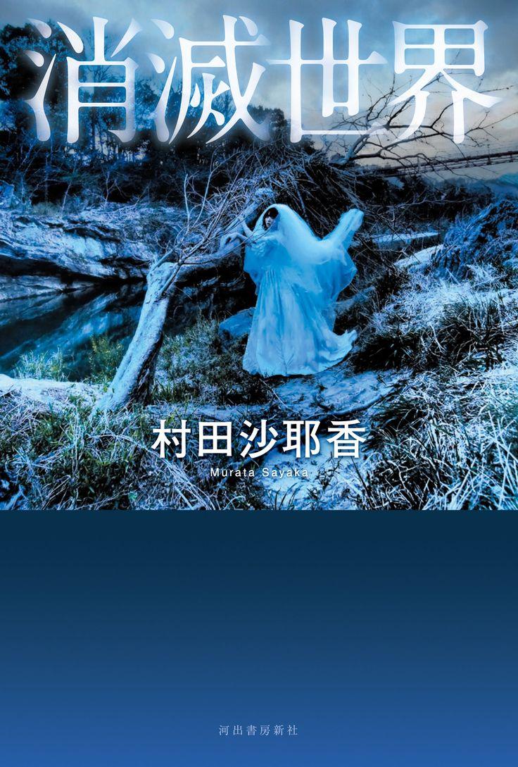 消滅世界:Amazon.co.jp:Kindle Store