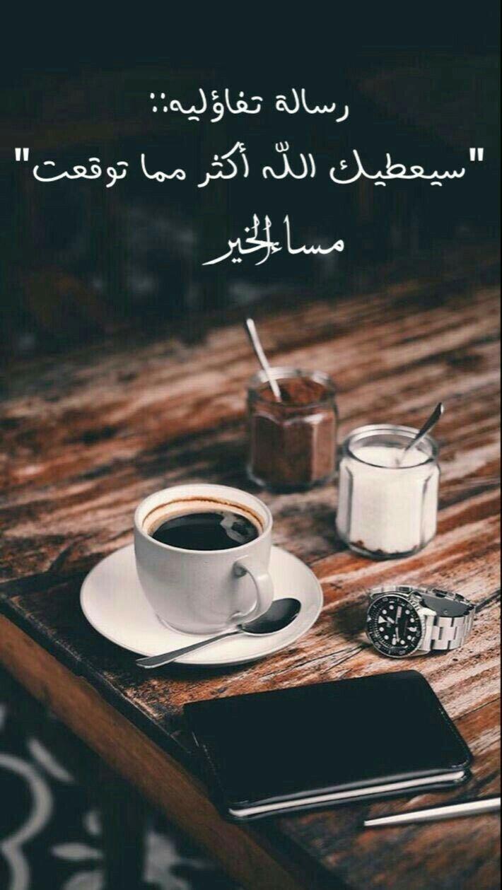 Pin By صورة و كلمة On مساء الخير Good Evening Arabic Love Quotes Arabic Quotes Positive Life