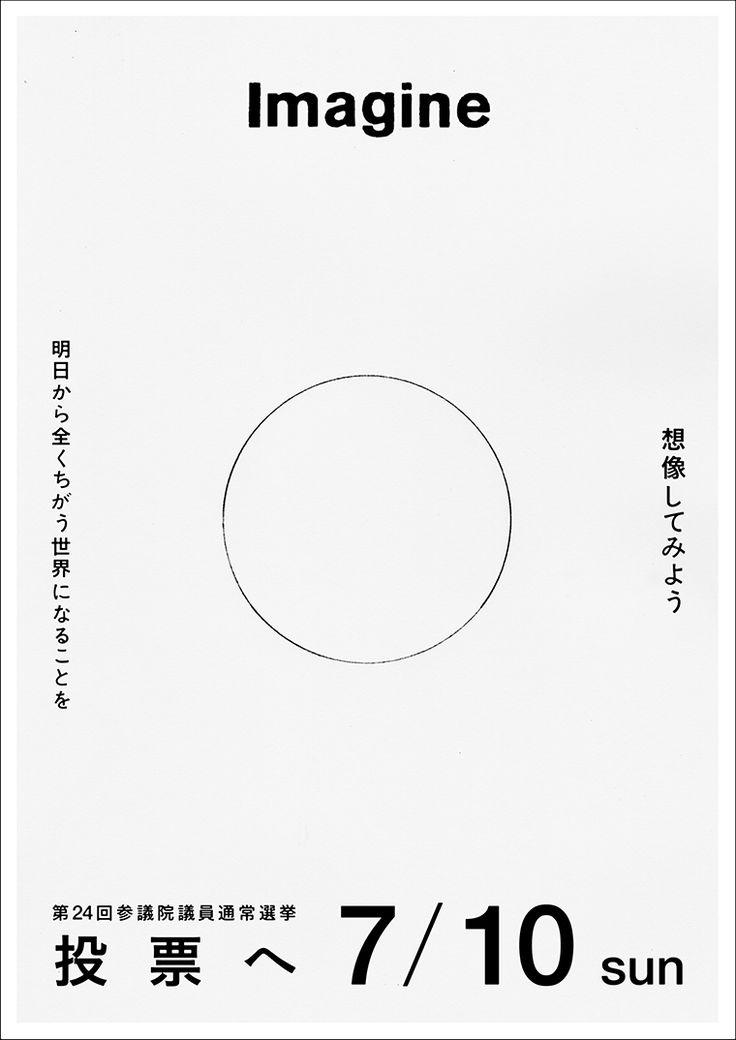 Poster : Design by Seiichi Maesaki #vote #Poster #Japanese