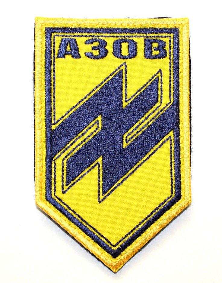 UKRAINIAN ARMY PATCH AZOV BATTALION SPECIAL FORCES SWAT UKRAINE WAR EAST