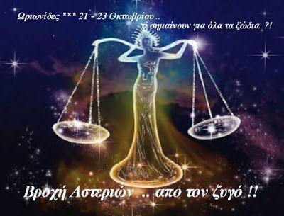 """Ψυχή και Αστρολογία   """"Psychology & Astrology"""": *Πεφταστέρια 21- 23 Οκτωβρίου.. τί σημαίνουν οι Ωρ..."""