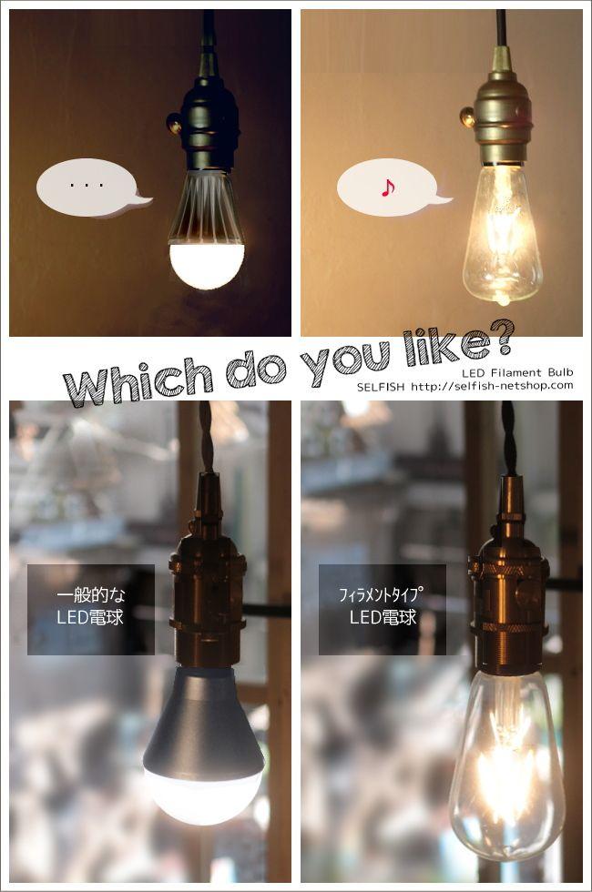 _E26 LED電球 エジソン球タイプ(明るさ25W相当・40W相当) - SELFISH +NET SHOP+   おしゃれな照明・天然木の家具・かわいい雑貨   セルフィッシュ