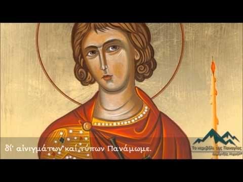 Παρακλητικός Κανών Αγίου Φανουρίου {27.08} - YouTube