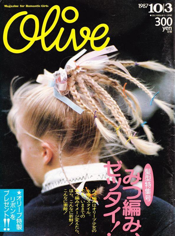 【date】1987.10.03【cover】【contents】髪型特集号 みつ編み、ゼッタイ!みつ編みでかわいい不良少女おとなの服でみつ編みみつ編みの肖像写真【person】【condition】…