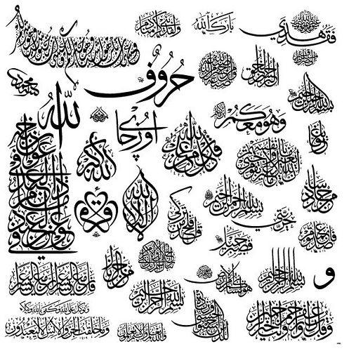 arabic calligraphy خط عربي | Flickr - Photo Sharing!