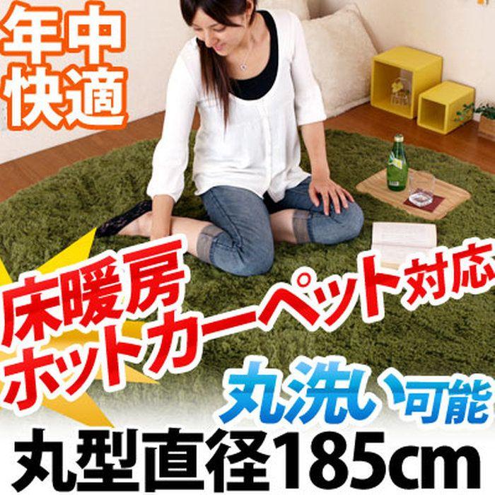 ラグ・洗える・カーペット・円形・滑り止め・床暖対応・すべり止め