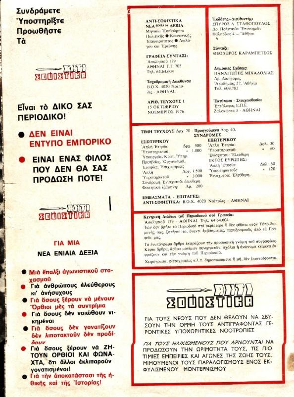 Διακρίνεται το όνομα του Παναγιώτη Μιχαλόλια στην ταυτότητα του περιοδικού κάτω από την περιγραφή «Δημόσιες Σχέσεις»