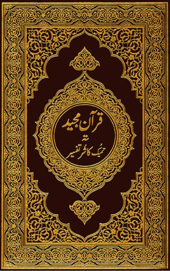 Quran Collection: The Noble Quran In Kashmiri Language -  قرآن مجيد ...